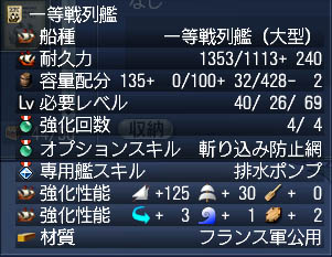 一等戦列艦2.jpg